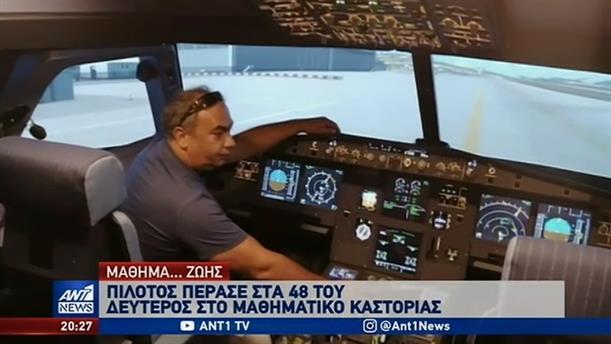 Μάνος Παπαδογιάννης: ο 48χρονος πιλότος που πέρασε 2ος σε Σχολή ΑΕΙ