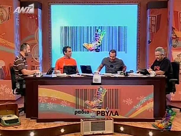 Ράδιο Αρβύλα 15-10-2009
