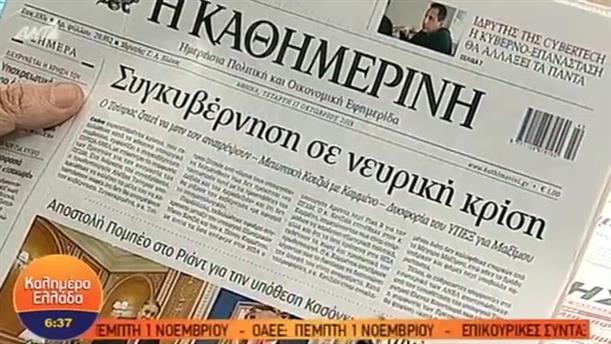 ΕΦΗΜΕΡΙΔΕΣ – ΚΑΛΗΜΕΡΑ ΕΛΛΑΔΑ - 17/10/2018