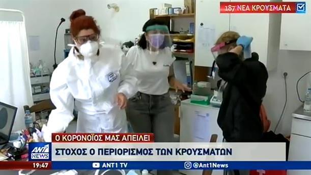 Κορονοϊός: 187 νέα κρούσματα το τελευταίο 24ωρο στην Ελλάδα