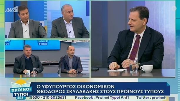 Θεόδωρος Σκυλακάκης – ΠΡΩΙΝΟΙ ΤΥΠΟΙ - 26/01/2020