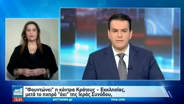 ANT1 NEWS 05-01-2021 ΣΤΗ ΝΟΗΜΑΤΙΚΗ