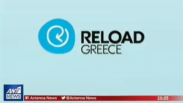 Reload Greece στο Λονδίνο