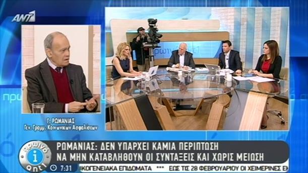 Πρωινό ΑΝΤ1 – Εκπομπή - 30/01/2015