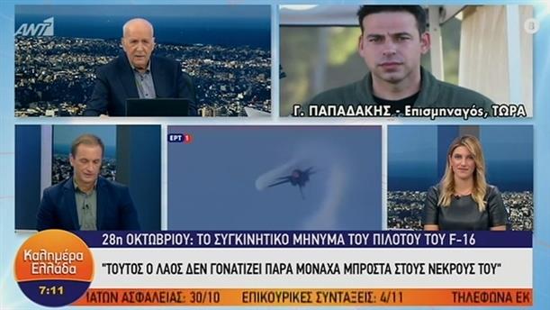 Γ. Παπαδάκης (Επισμηναγός) – ΚΑΛΗΜΕΡΑ ΕΛΛΑΔΑ – 29/10/2019