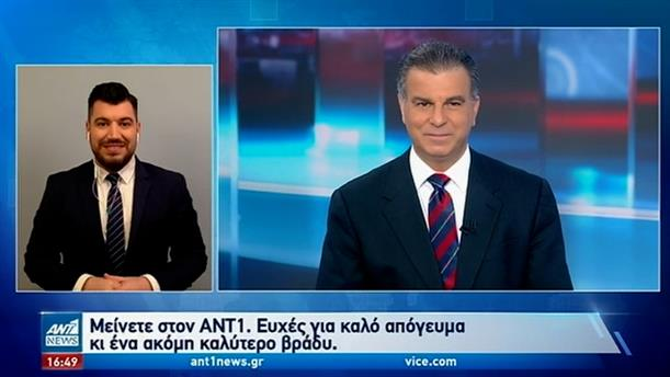 ANT1 NEWS 06-12-2020 ΣΤΗ ΝΟΗΜΑΤΙΚΗ