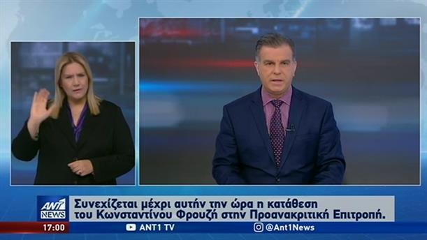 ANT1 NEWS 15-11-2019 ΣΤΗ ΝΟΗΜΑΤΙΚΗ