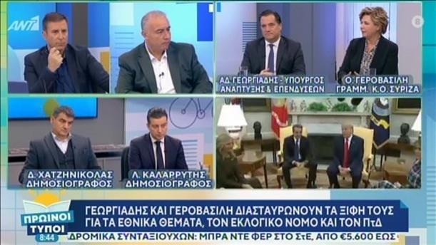 Πολιτική επικαιρότητα – ΠΡΩΙΝΟΙ ΤΥΠΟΙ - 11/01/2020
