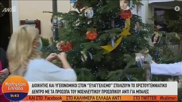 Ευαγγελισμός: Στολίζουν δέντρο με τα πρόσωπα των νοσηλευτών αντί για μπάλες