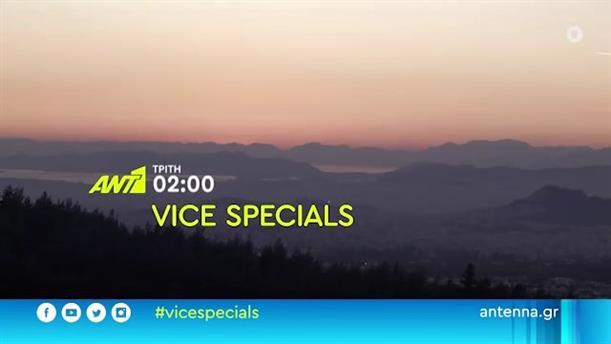 Vice Specials: η βία στις σχέσεις - Τρίτη 20/04