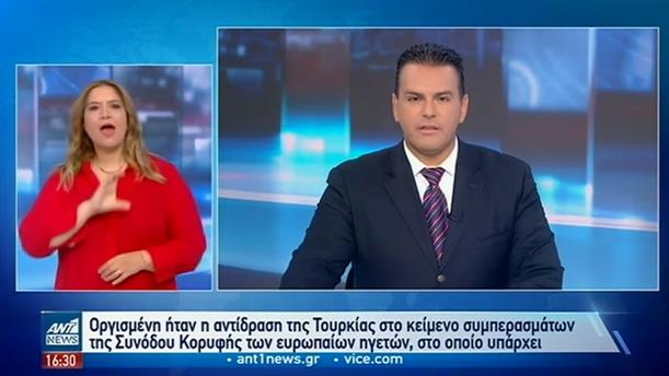 ANT1 NEWS 02-10-2020 ΣΤΗ ΝΟΗΜΑΤΙΚΗ