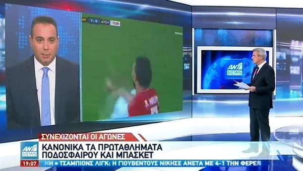 Κορονοϊός: Ποια πρωταθλήματα θα συνεχιστούν παρά το lockdown