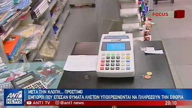 Πληρώνουν πρόστιμο στην Εφορία επειδή τους …έκλεψαν την ταμειακή μηχανή