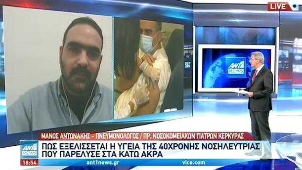 Ο Μάνος Αντωνάκης στον ΑΝΤ1 για την παράλυση της νοσηλεύτριας στην Κέρκυρα