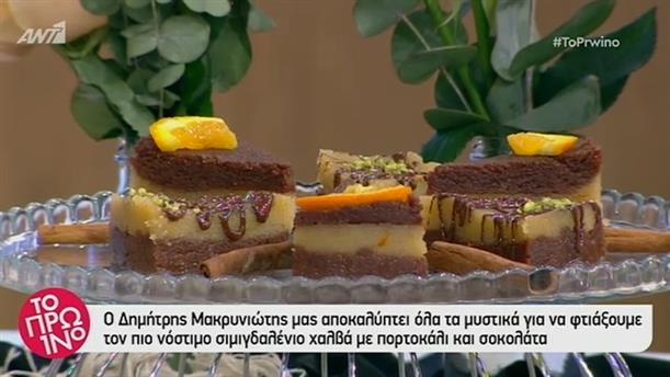 Σιμιγδαλένιος χαλβάς με πορτοκάλι και σοκολάτα