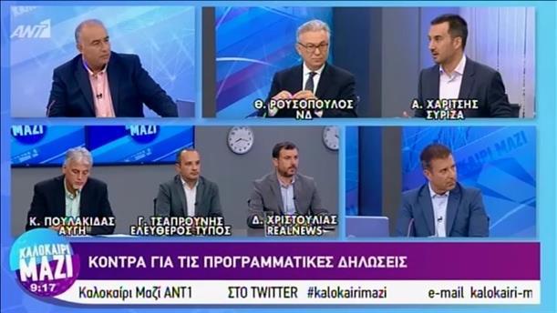 Πολιτική Επικαιρότητα - ΚΑΛΟΚΑΙΡΙ ΜΑΖΙ - 22/7/2019