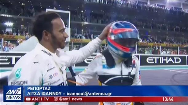 "Formula 1: το ""αντίο"" του Φερνάντο Αλόνσο"