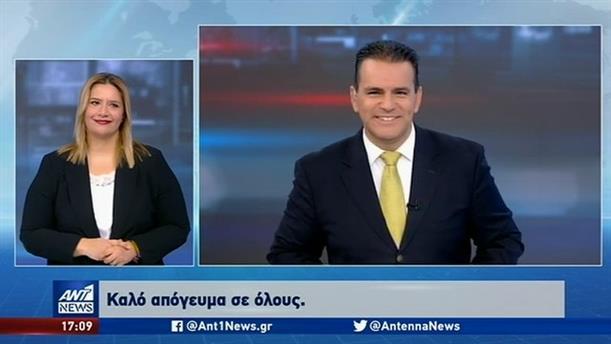 ANT1 NEWS 10-10-2019 ΣΤΗ ΝΟΗΜΑΤΙΚΗ