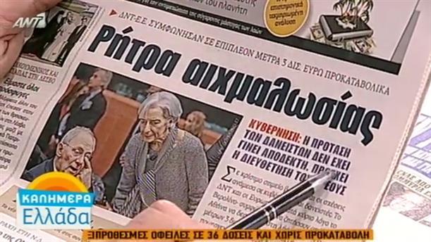 Εφημερίδες (18/04/2016)