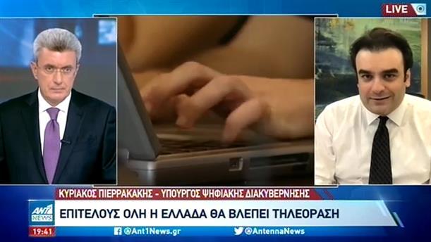 Πιερακκάκης στον ΑΝΤ1: οφείλουμε στους πολίτες τον ψηφιακό εκσυγχρονισμό της χώρας
