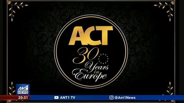 Παρέμβαση της ACT στην Κομισιόν για το μέλλον της ευρωπαϊκής τηλεόρασης