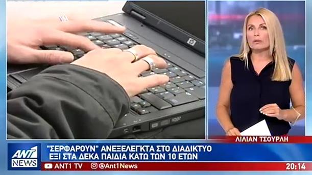 Ελληνόπουλα κάτω των 10 ετών σερφάρουν ανεξέλεγκτα στο διαδίκτυο