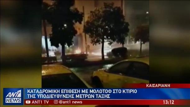 Καταδρομική επίθεση με μολότοφ στο κτήριο της ΥΜΕΤ