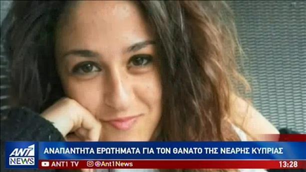 Αναπάντητα ερωτήματα για το θάνατο της νεαρής Κύπριας