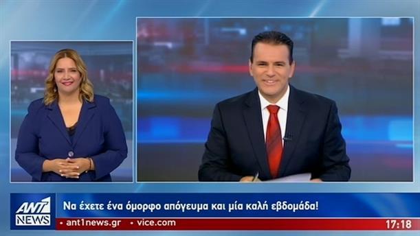 ANT1 NEWS 01-09-2019 ΣΤΗ ΝΟΗΜΑΤΙΚΗ