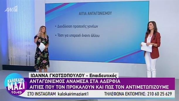 Ανταγωνισμός ανάμεσα στα αδέρφια - ΚΑΛΟΚΑΙΡΙ ΜΑΖΙ – 02/09/2019