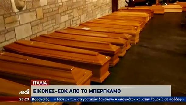 Κορονοϊός: το Μπέργκαμο αδυνατεί να θάψει τους πολυάριθμους νεκρούς του