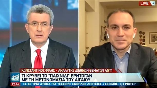 Κωνσταντίνος Φίλης: Τι κρύβει το παιχνίδι Ερντογάν με τη μετονομασία του Αιγαίου