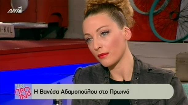 Βανέσα Αδαμοπούλου