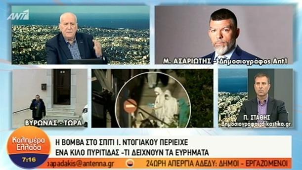 Από τύχη δεν έσκασε η βόμβα στο σπίτι του Ι. Ντογιάκου – ΚΑΛΗΜΕΡΑ ΕΛΛΑΔΑ – 14/11/2018