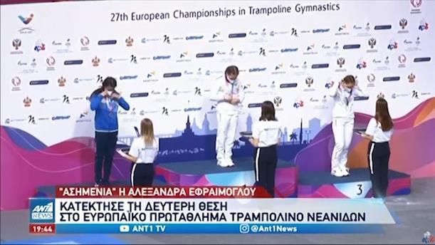 Ασημένιο μετάλλιο για την Αλεξάνδρα Εφραίμογλου
