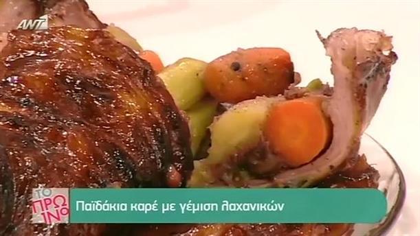 Παϊδάκια καρέ με γέμιση λαχανικών
