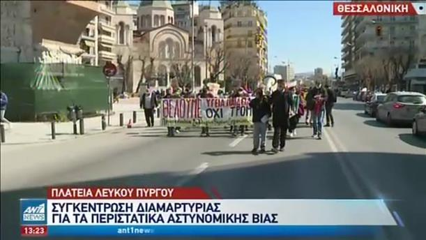 Θεσσαλονίκη: Συγκέντρωση κατά της αστυνομικής βίας