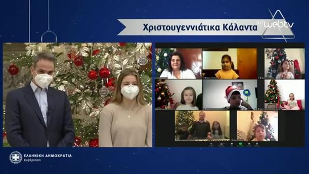 Παραδοσιακά Κάλαντα Χριστουγέννων μέσω διαδικτύου, άκουσε ο Κυριάκος Μητσοτάκης