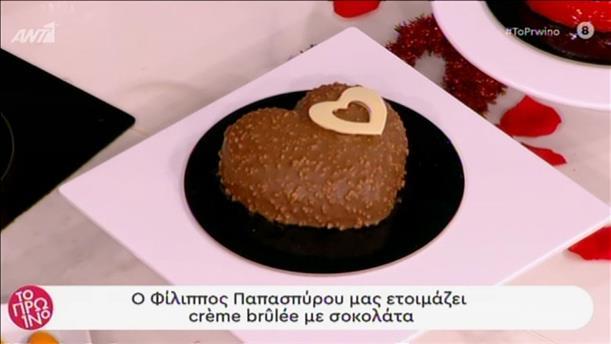 Creme brulee με σοκολάτα από τον Φίλιππο Παπασπύρου