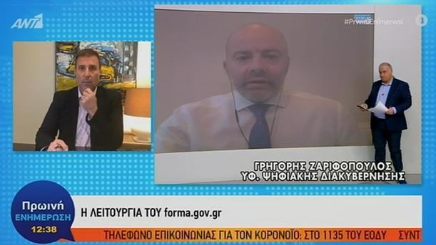 Γρηγόρης Ζαριφόπουλος – ΠΡΩΙΝΗ ΕΝΗΜΕΡΩΣΗ – 27/03/2020