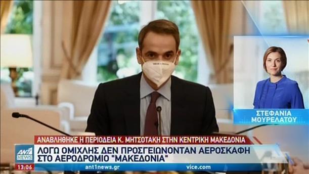 Ακυρώθηκε η επίσκεψη Μητσοτάκη στην Μακεδονία