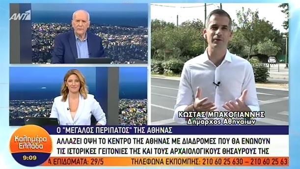 Κώστας Μπακογιάννης (Δήμαρχος Αθηναίων) – ΚΑΛΗΜΕΡΑ ΕΛΛΑΔΑ – 12/05/2020