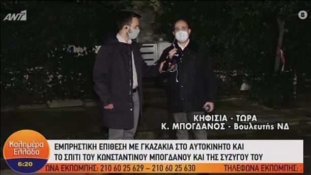 Ο Κωνσταντίνος Μπογδάνος στον ΑΝΤ1 για την εμπρηστική επίθεση στο σπίτι του