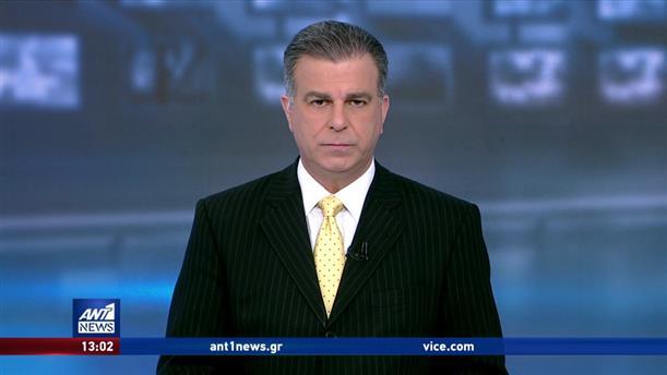 ANT1 NEWS 09-02-2020 ΣΤΙΣ 13:00