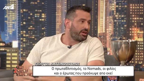 Ο Γιώργος Κατσινόπουλος στο «The2Night Show»