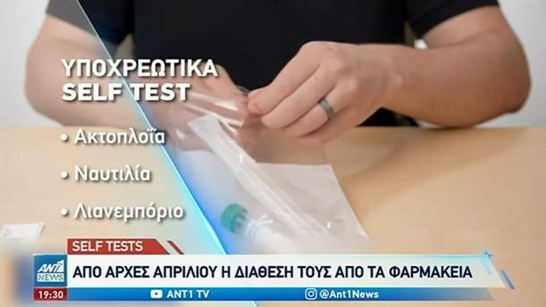 """ΠΦΣ: """"όχι"""" διενέργεια self test στα φαρμακεία"""