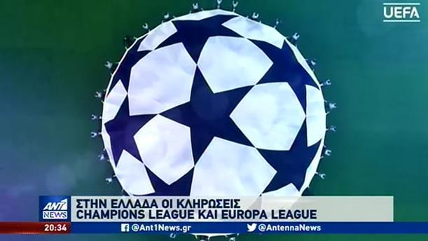 Στην Αθήνα οι κληρώσεις για Champions League και Europa League