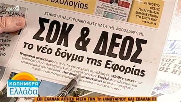 Εφημερίδες (01/04/2016)