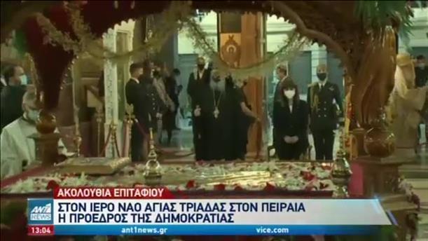 Η Σακελλαροπούλου παρακολούθησε την Ακολουθία της Μεγάλης Παρασκευής στον Πειραιά