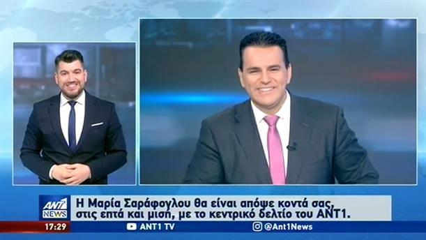 ANT1 NEWS 25-07-2020 ΣΤΗ ΝΟΗΜΑΤΙΚΗ
